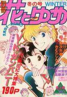別冊 花とゆめ 1987年冬の号