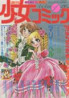 週刊少女コミック 1978年1月1日号