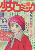 週刊少女コミック 1978年1月22日号