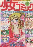 週刊少女コミック 1978年2月5日号