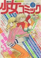 週刊少女コミック 1978年2月12日号