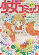 週刊少女コミック 1978年4月9日号