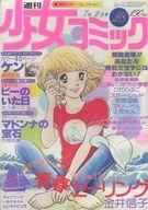 週刊少女コミック 1978年7月2日号