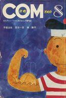 COM 1969年8月号 コム
