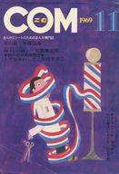 COM 1969年11月号 コム