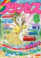 プリンセス 1983年6月号
