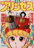 プリンセス 1985年3月号