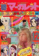 別冊マーガレット 1974年12月号