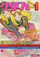 付録無)りぼん 1975年1月号