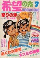 希望の友 1978年7月号