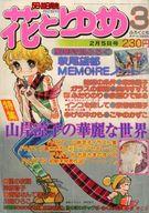 付録付)花とゆめ 1977年2月5日号