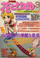 付録無)花とゆめ 1977年2月5日号