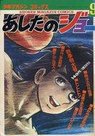 あしたのジョー 9 少年マガジンコミックス 1970年11月号