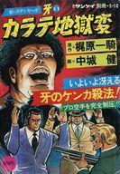 カラテ地獄変 11 週刊サンケイ特別増刊 1977年5月10日号