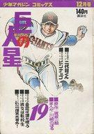 巨人の星 19 少年マガジンコミックス 1970年12月号