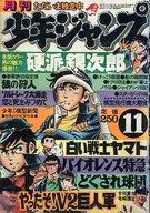月刊少年ジャンプ 1977年11月号