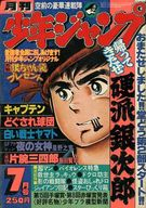 月刊少年ジャンプ 1978年7月号