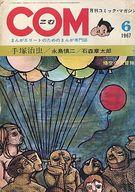 COM 1967年6月号 コム
