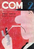 COM 1969年2月号 コム