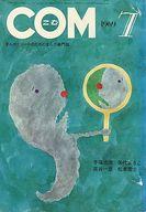 COM 1969年7月号 コム