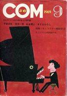 COM 1969年9月号 コム