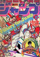 週刊少年ジャンプ 1981年3月2日号 No.12
