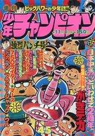 週刊少年チャンピオン 1976年45号 11月1日号