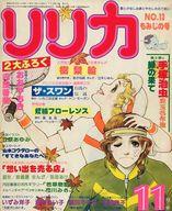 付録付)リリカ 1977年11月号 NO.13 もみじの号