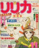付録無)リリカ 1977年11月号 NO.13 もみじの号