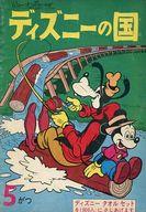 ディズニーの国 1961年5月号