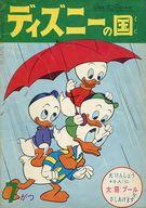ディズニーの国 1961年7月号