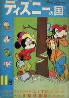 ディズニーの国 1961年11月号