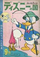 ディズニーの国 1962年9月号