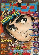 週刊少年ジャンプ 1974年10月7日号 No.41