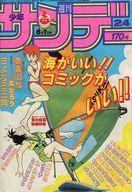 週刊少年サンデー 1983年6月1日号