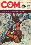 COM 1967年12月号 コム