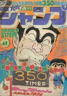 週刊少年ジャンプ 1983年9月19日号 No.40