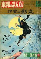伊賀の影丸 ホームランブックス(3)