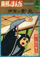 伊賀の影丸 ホームランブックス(4)