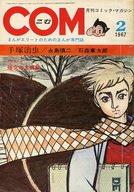COM 1967年2月号 コム