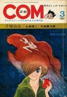 COM 1967年3月号 コム