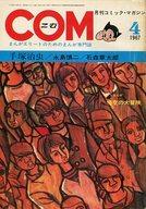 COM 1967年4月号 コム