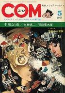 COM 1967年5月号 コム