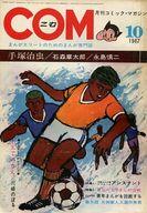 COM 1967年10月号 コム