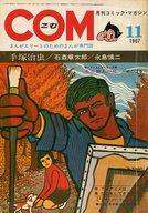 COM 1967年11月号 コム
