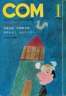 COM 1969年1月号 コム