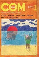 COM 1970年1月号 コム