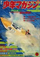 週刊少年マガジン 1969年7月27日号 31