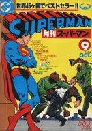月刊 スーパーマン 1978年10月号 NO.9