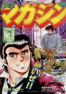 週刊少年マガジン 1984年2月8日号 8